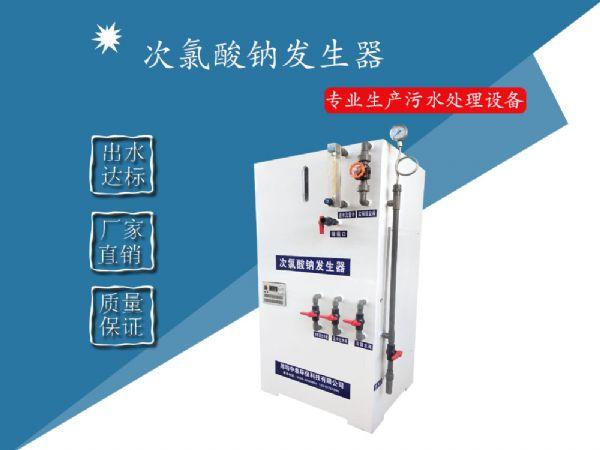 <b>次氯酸钠发生器被自来水厂采用的原因</b>